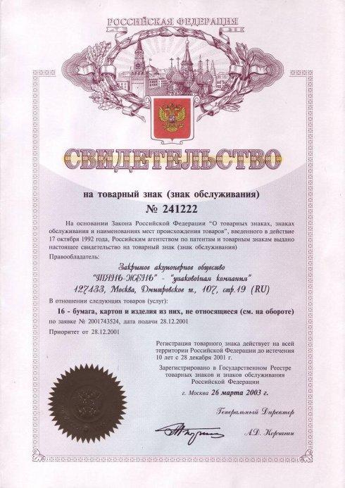 俄罗斯的商标注册流程